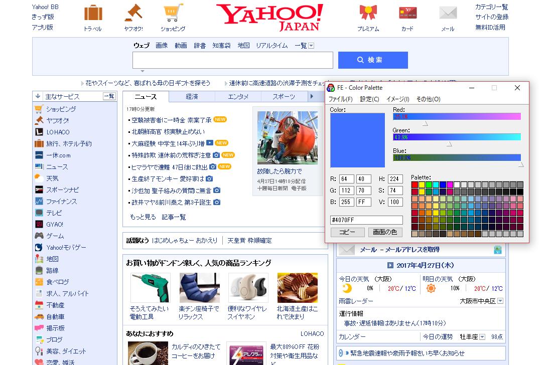 Webサイトの色