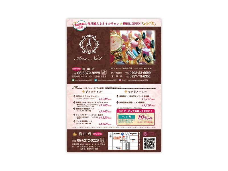 アジュール梅田店オープン