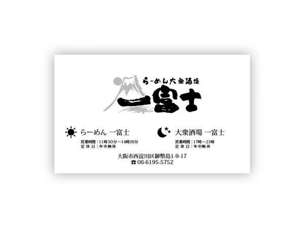 飲食店ショップカード