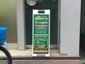 英会話スクールサイン