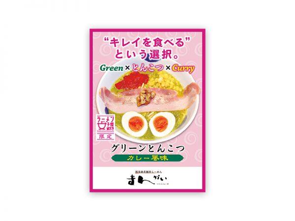 ラーメン女子博 in 大阪 博多純系とんこつらーめん まんかい ポスター