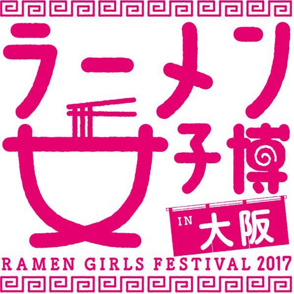 ラーメン女子博 in 大阪