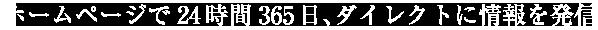 ホームページで24時間365日、ダイレクトに情報発信